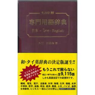 タイ語辞書・テキストのネット販売 日タイランゲージセンター大阪